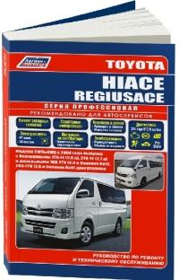 Toyota Hiace,Regiusace с 2004 г Б 1TR-FE(2,0) 2TR-FE(2,7) и диз. 1KD-FTV(3,0) 2KD-FTV(2,5)